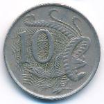 Австралия, 10 центов (1971 г.)