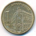 Сербия, 1 динар (2005 г.)