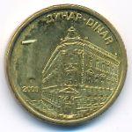 Сербия, 1 динар (2009 г.)