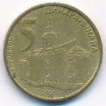 Сербия, 5 динаров (2005–2008 г.)