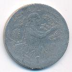 Тунис, 1 динар (1997 г.)