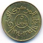Йемен, Арабская Республика, 5 филсов (1974 г.)