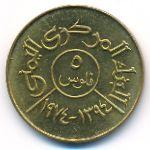 Йемен, Арабская Республика, 10 филсов (1974 г.)