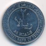 Йемен, 20 риалов (2006 г.)