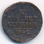 Николай I (1825—1855), 1/2 копейки (1842 г.)