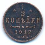 Николай II (1894—1917), 1/2 копейки (1912 г.)