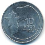Мозамбик, 250 метикал (1985 г.)