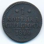 Николай I (1825—1855), 1 копейка (1844 г.)