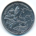 Приднестровье, 1 рубль (2020 г.)