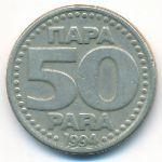 Югославия, 50 пар (1994 г.)
