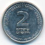 Израиль, 2 новых шекеля (2008 г.)