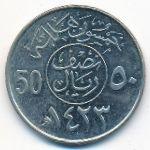 Саудовская Аравия, 50 халала (1987–2002 г.)