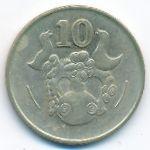 Кипр, 10 центов (1998 г.)