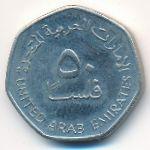 ОАЭ, 50 филсов (2005 г.)