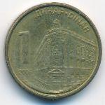 Сербия, 1 динар (2006 г.)