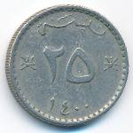 Оман, 25 байз (1980–1998 г.)