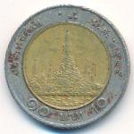 Таиланд, 10 бат (1994–2002 г.)