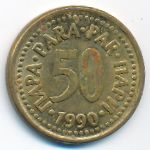 Югославия, 50 пар (1990 г.)