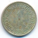 Югославия, 1 динар (1986 г.)