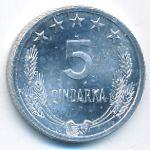 Албания, 5 киндарок (1964 г.)