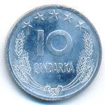 Албания, 10 киндарок (1964 г.)