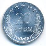 Албания, 20 киндарок (1964 г.)