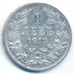 Болгария, 1 лев (1913 г.)