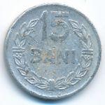 Румыния, 15 бани (1975 г.)