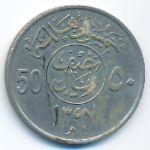 Саудовская Аравия, 50 халала (1976 г.)