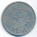 Саудовская Аравия, 50 халала (1987 г.)