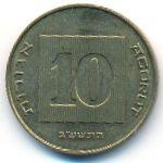 Израиль, 10 агорот (2013 г.)