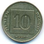 Израиль, 10 агорот (2011 г.)