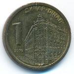 Сербия, 1 динар (2010 г.)