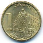 Сербия, 1 динар (2014 г.)