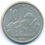 Сербия, 10 динаров (2005 г.)
