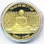 Северная Корея, 10 вон (2015 г.)