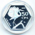 Архипелаг Дахлак, 50 накфа (2020 г.)
