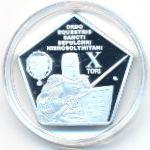 Орден Святого Гроба Господнего Иерусалимского, 10 тори (2020 г.)