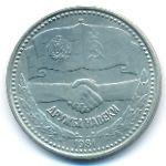 Болгария, 1 лев (1981 г.)