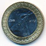 Алжир, 50 динаров (2010 г.)