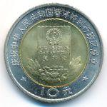 Китай, 10 юаней (1997 г.)