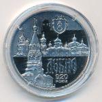 Украина, 5 гривен (2020 г.)