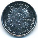 Украина, 10 гривен (2020 г.)