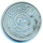 Ирак, 50 филсов (1955 г.)