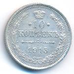 Николай II (1894—1917), 10 копеек (1915 г.)
