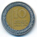 Израиль, 10 новых шекелей (1995 г.)