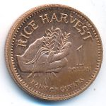 Гайана, 1 доллар (2008 г.)