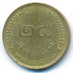 Таиланд, 25 сатанг (1977 г.)
