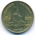Таиланд, 50 сатанг (1996 г.)