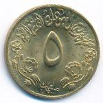 Судан, 5 миллим (1976 г.)